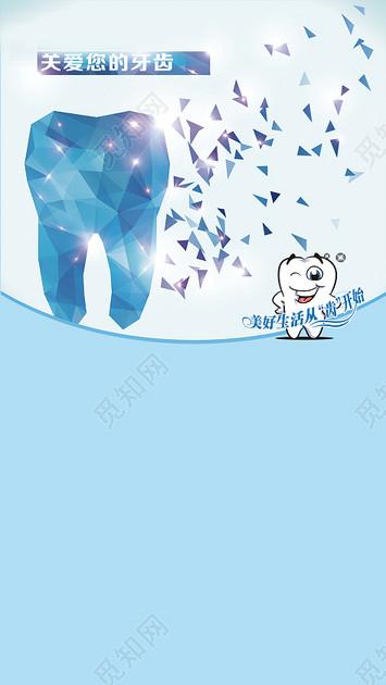 蓝色小清新牙齿牙医psd分层h5背景素材