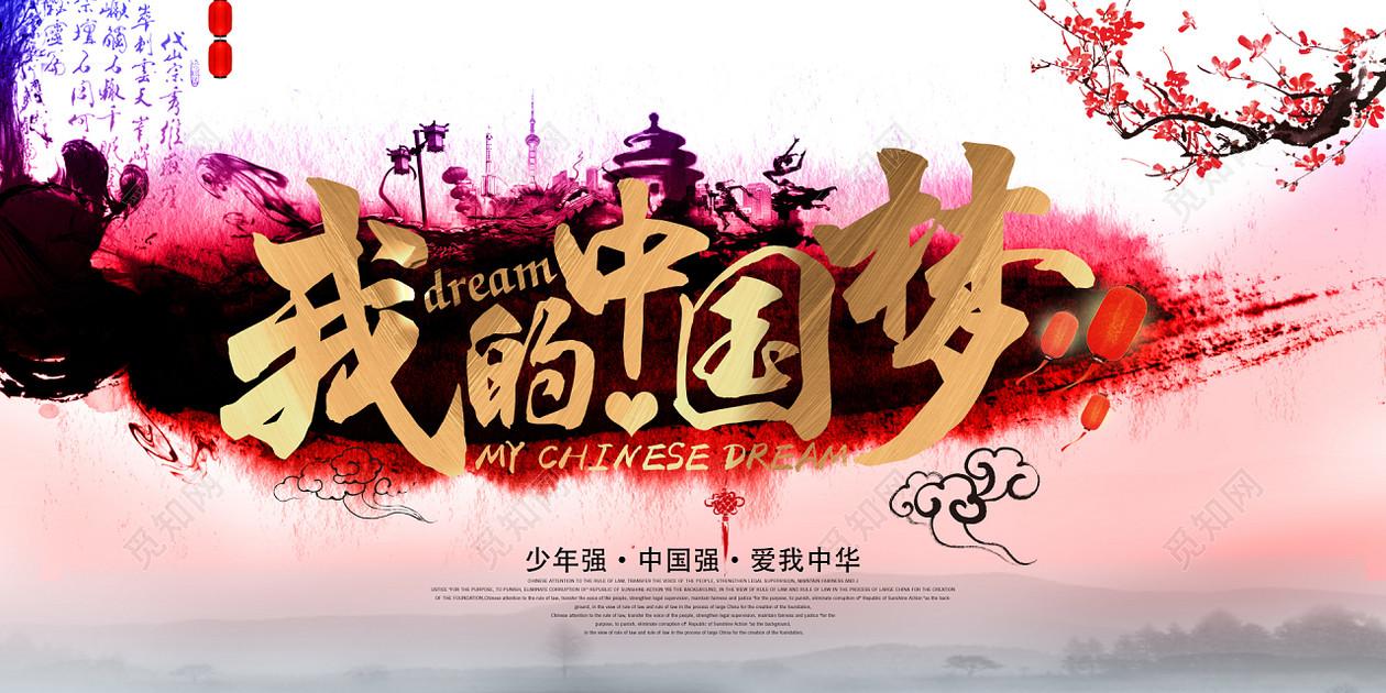 我的中国梦海报设计免费下载_背景素材_觅知网