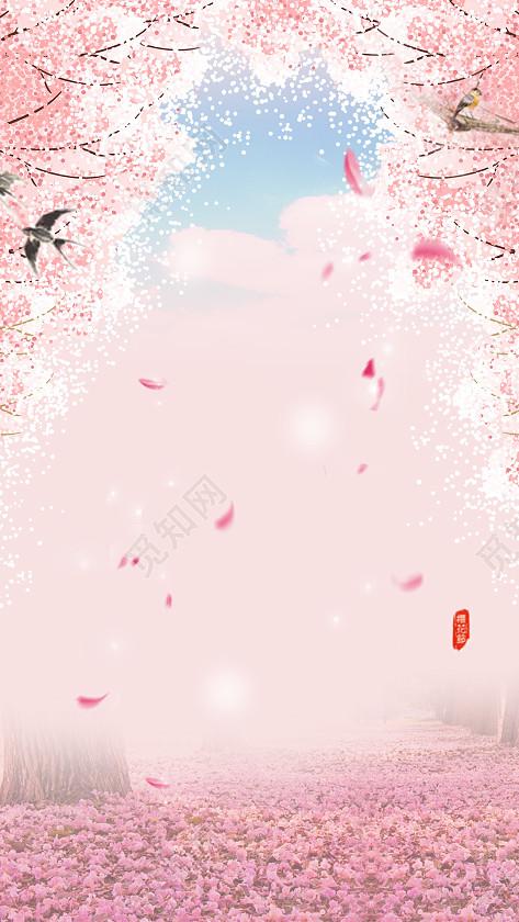 浪漫樱花唯美psd分层h5背景免费下载_背景素材_觅知网