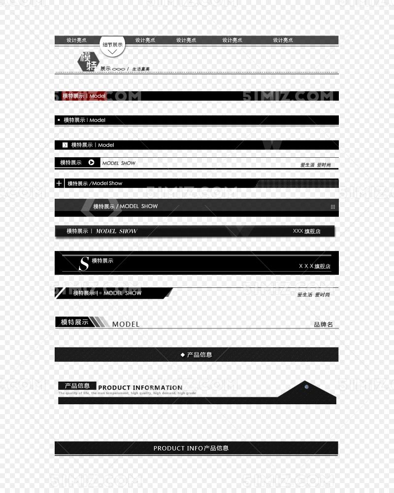 小鸟 简洁 线条 分割线详情页分隔符免费下载_png素材