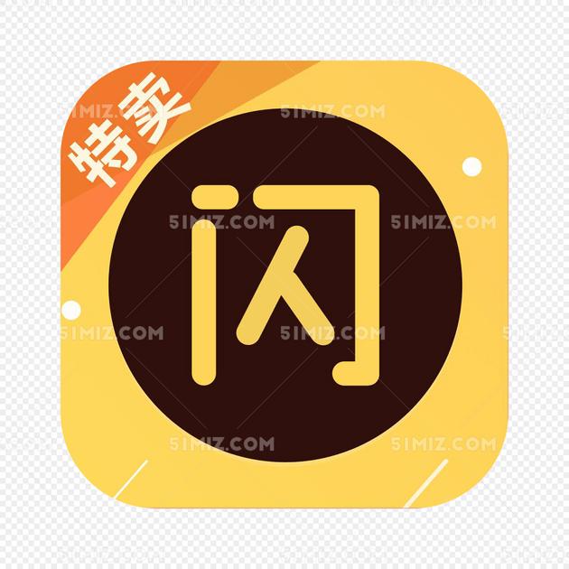 手机闪电降价购物应用图标logo图片素材免费下载_觅