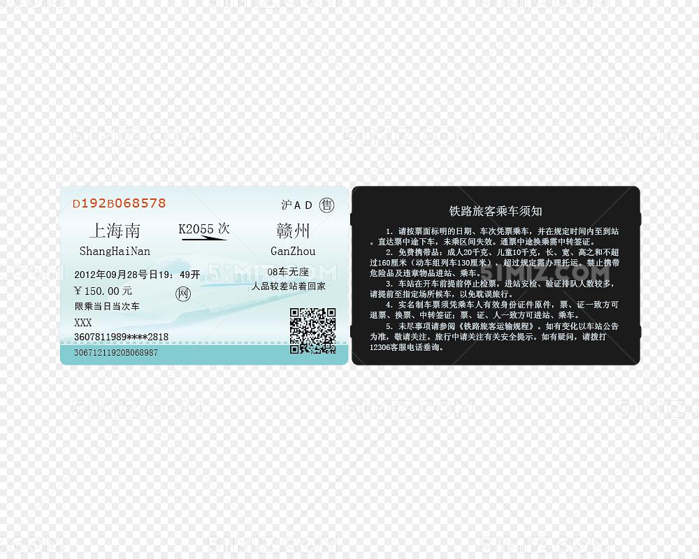 火车票矢量图免费下载_png素材_觅知网