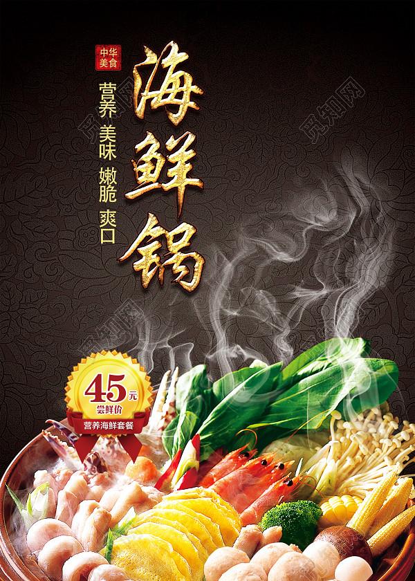 海鲜锅美食海报素材背景