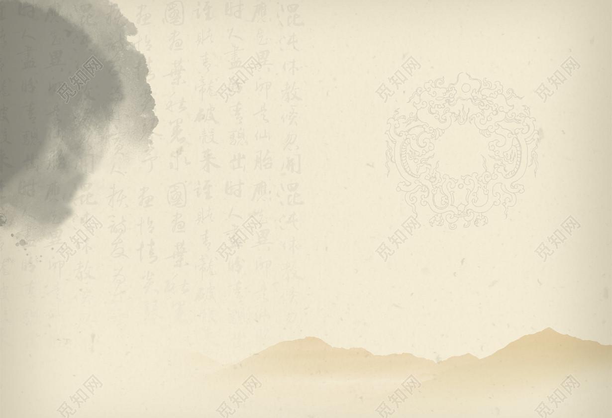 中国风书画米黄色背景素材
