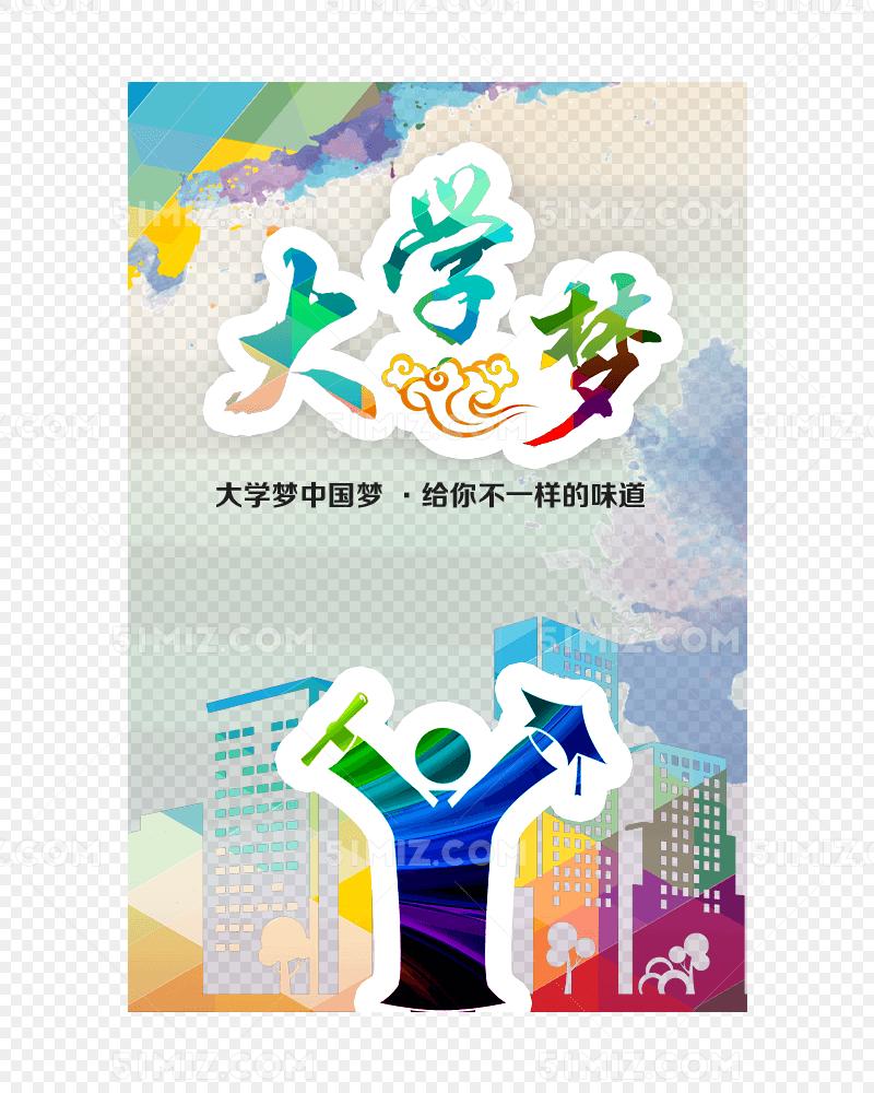 大学梦海报图片免费下载_png素材_觅知网