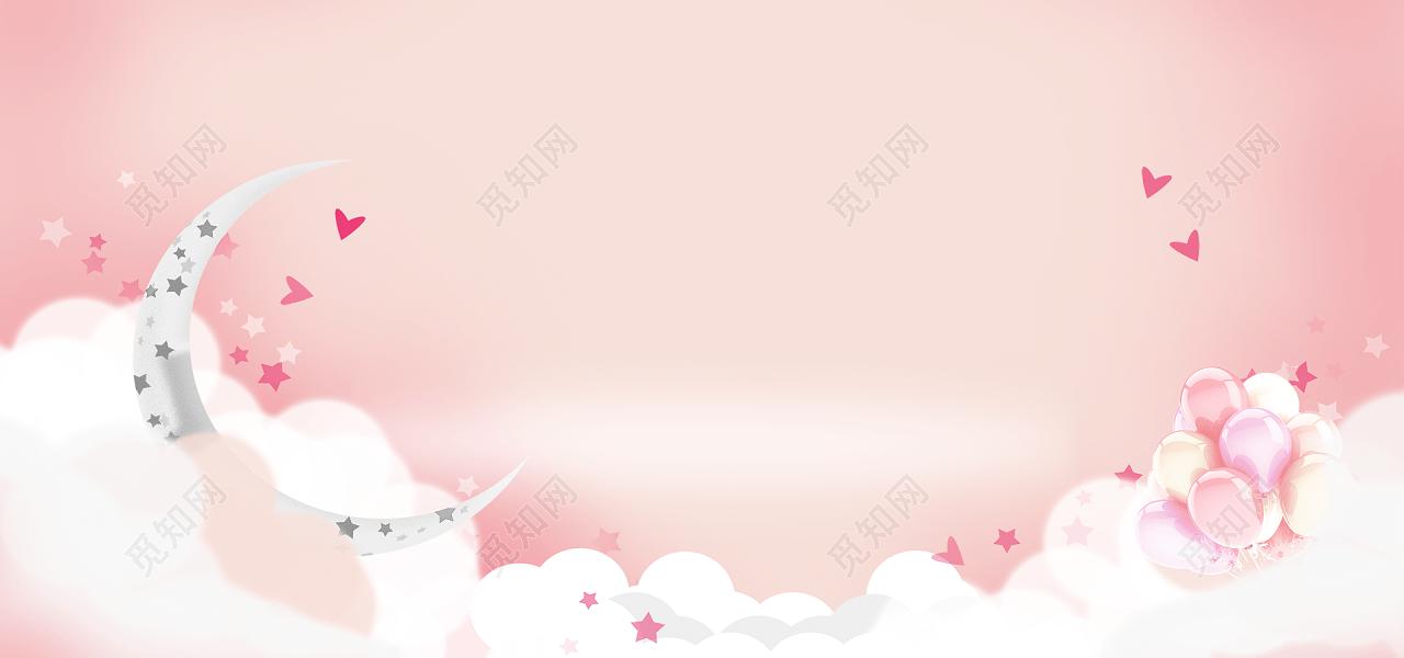 梦幻卡通月亮生日背景免费下载_背景素材_觅知网