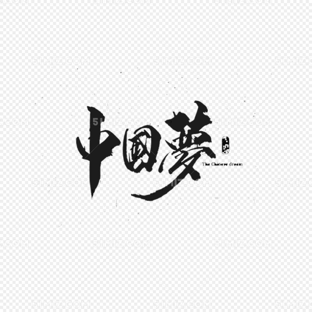 中国梦书法艺术字免费下载_png素材_觅知网