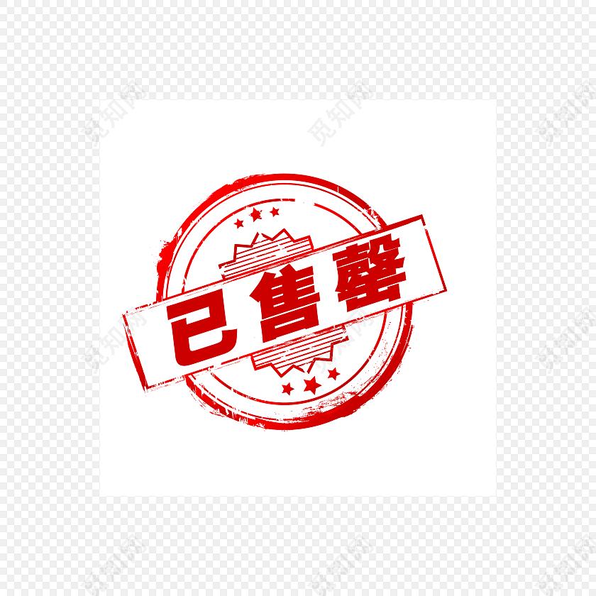 已售罄印章图片素材免费下载_觅知网