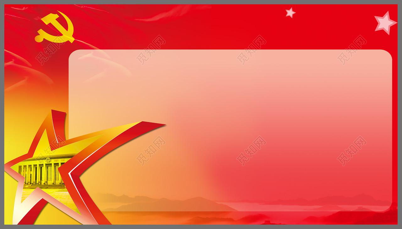 红色星星建党学习展板背景素材