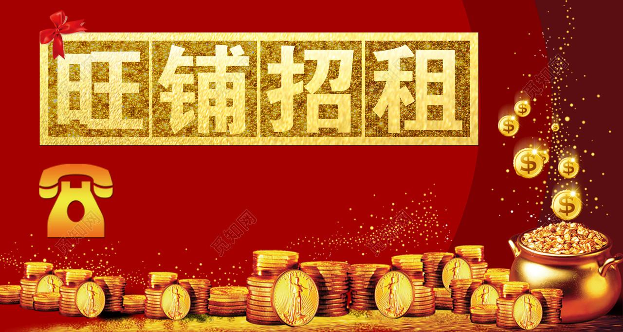 红色金币黄金旺铺招租广告背景素材