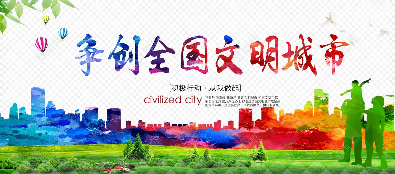 争创全国文明城市创建展板设计