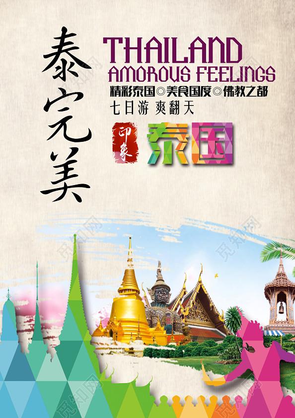旅游泰国海报背景素材