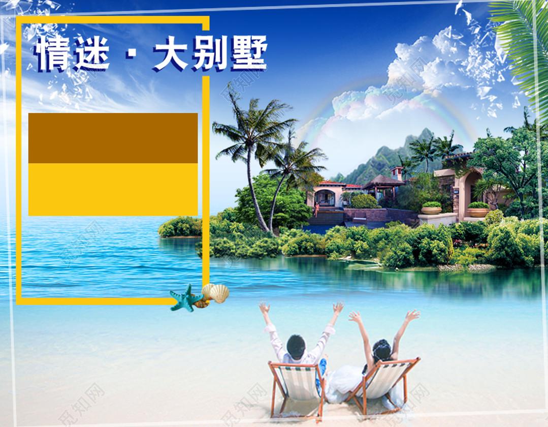 海岛旅游海报背景素材