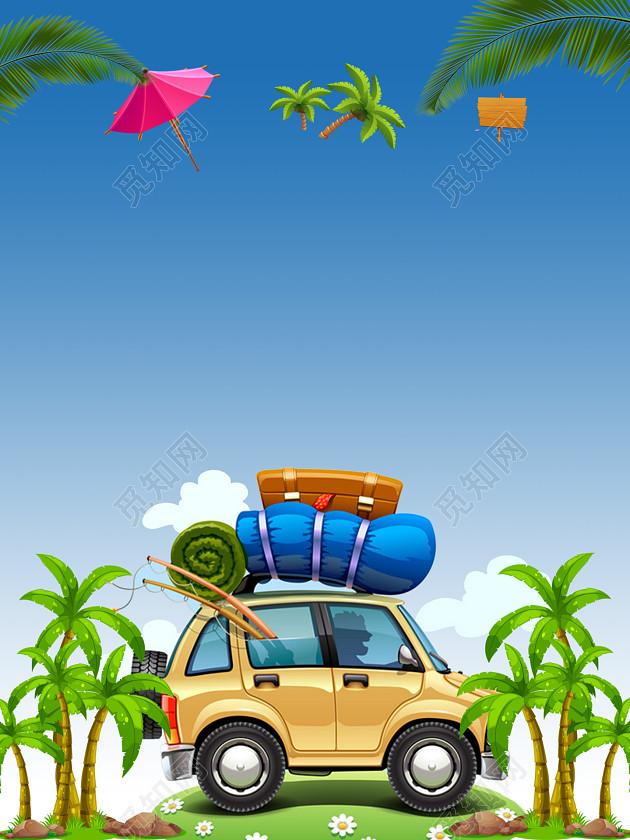 手绘卡通旅行自驾游旅游宣传海报背景素材