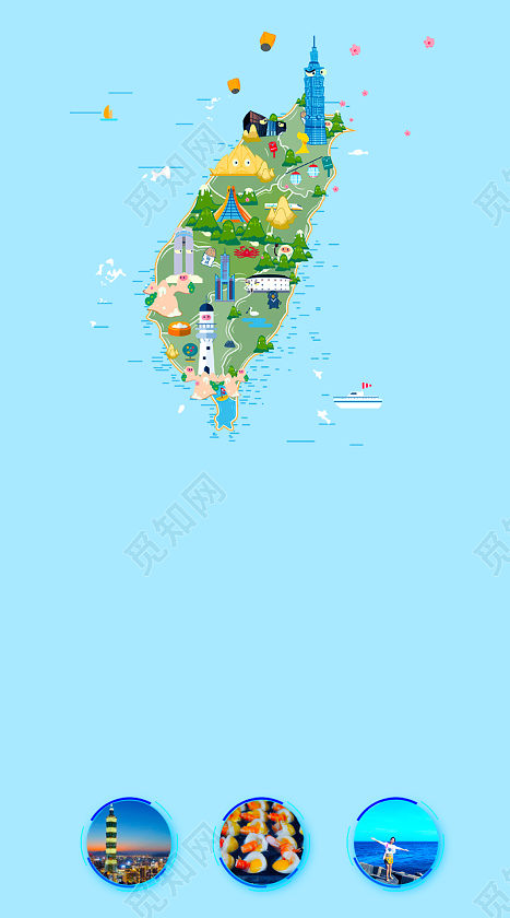 台湾旅游新线路海报背景模板免费下载_背景素材_觅知网