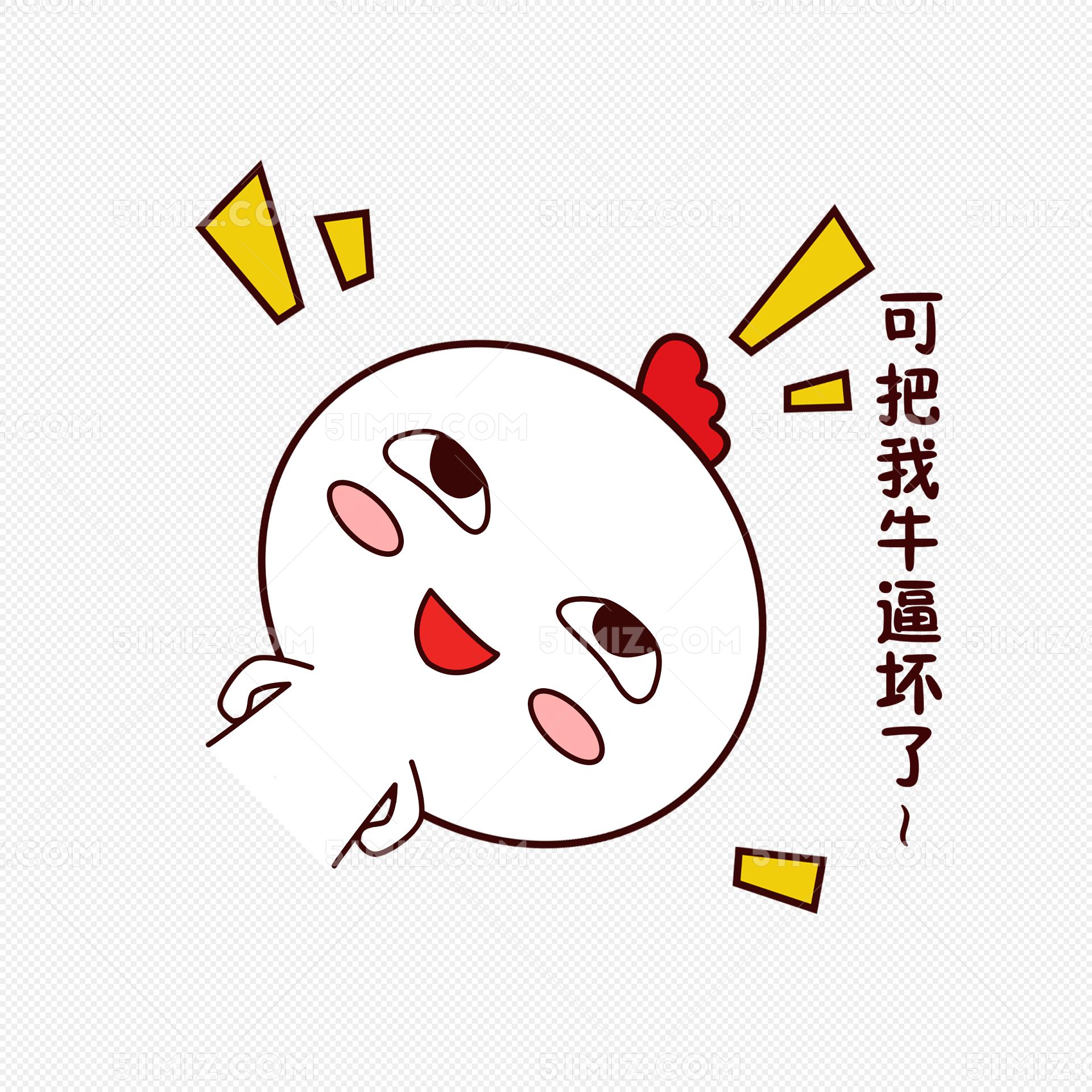 手绘卡通可爱萌宠动物表情包白色