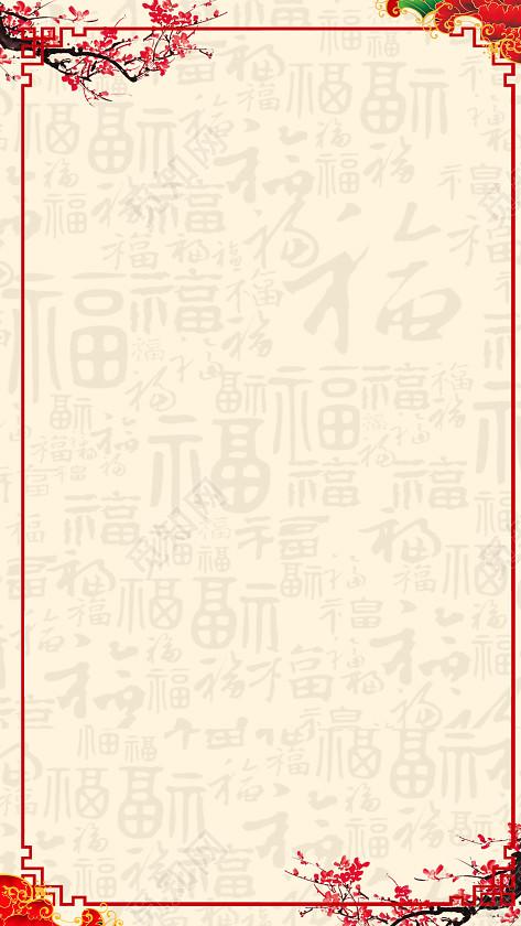 中国风边框福子h5背景素材