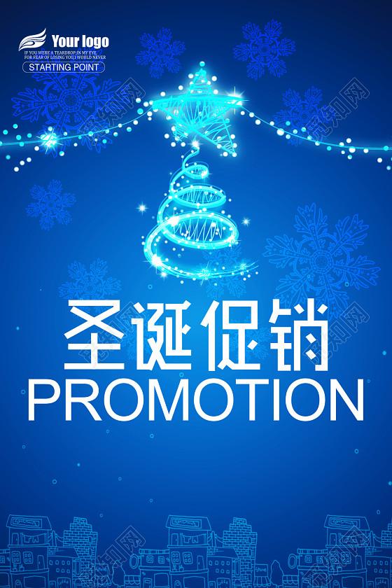 蓝色圣诞节促销海报背景素材