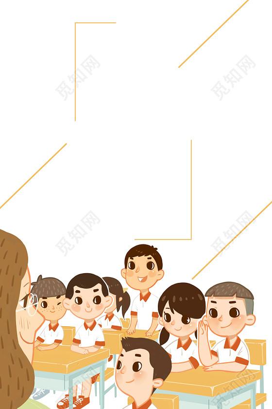 青春卡通课堂教师节海报psd分层背景图标签: 背景 课堂 psd分层 上课图片