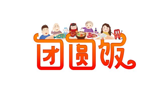 紅色喜慶插畫風團圓飯年夜飯春節除夕主題創意藝術字