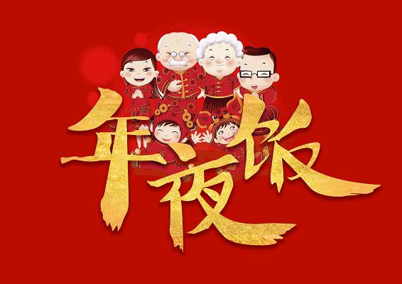 紅色喜慶毛筆字體風團圓飯年夜飯春節除夕主題創意藝術字