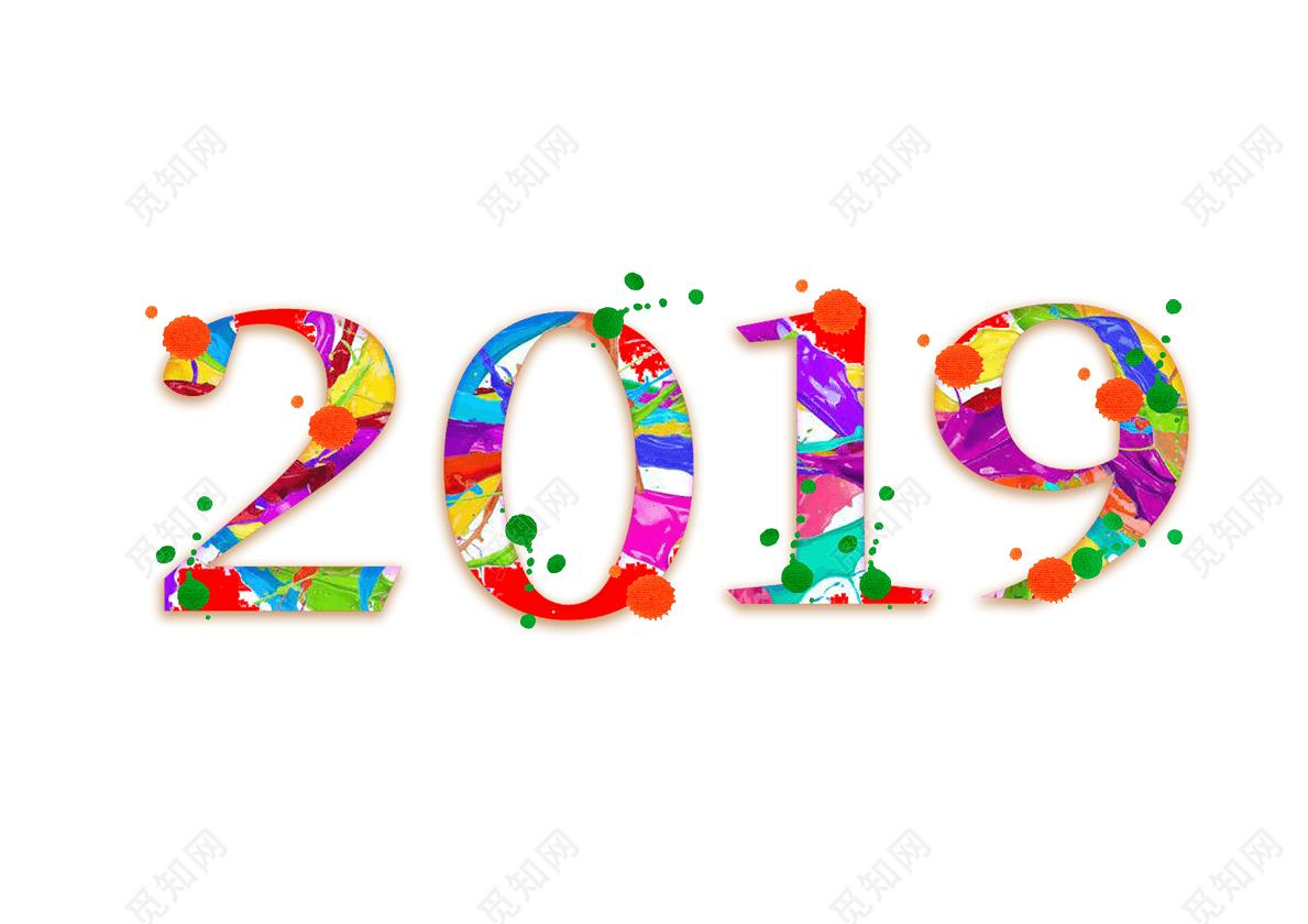 水彩斑点炫彩纹理风跨年2019创意艺术字图片