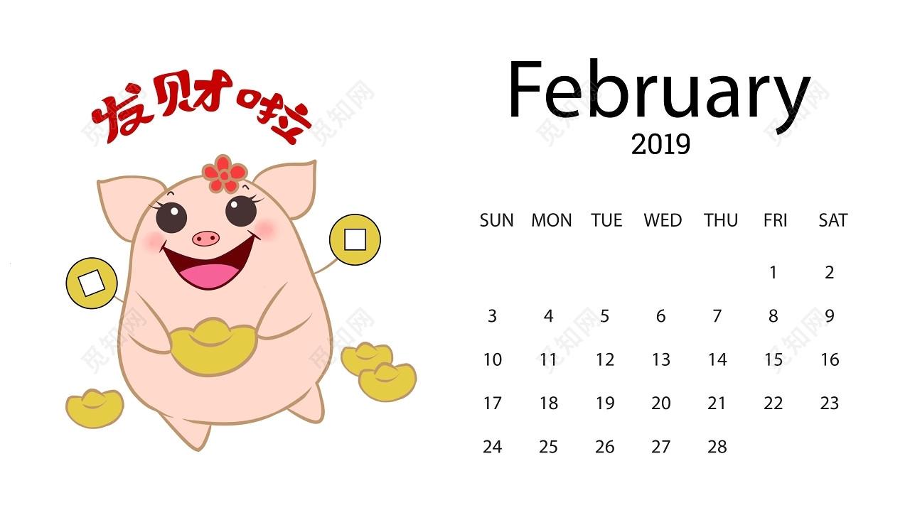 猪年台历2019日历猪年素材