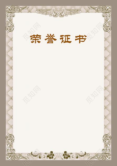 通用荣誉证书背景奖状边框素材