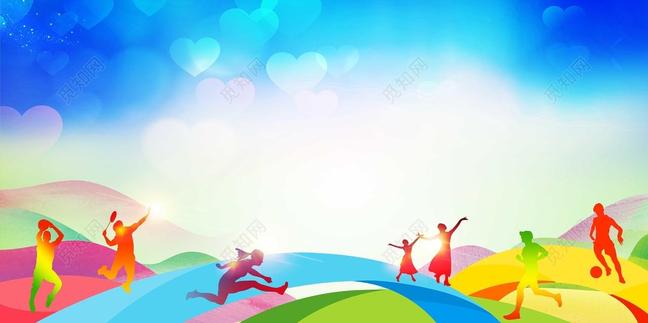 彩色运动员剪影爱心装饰运动会背景素材