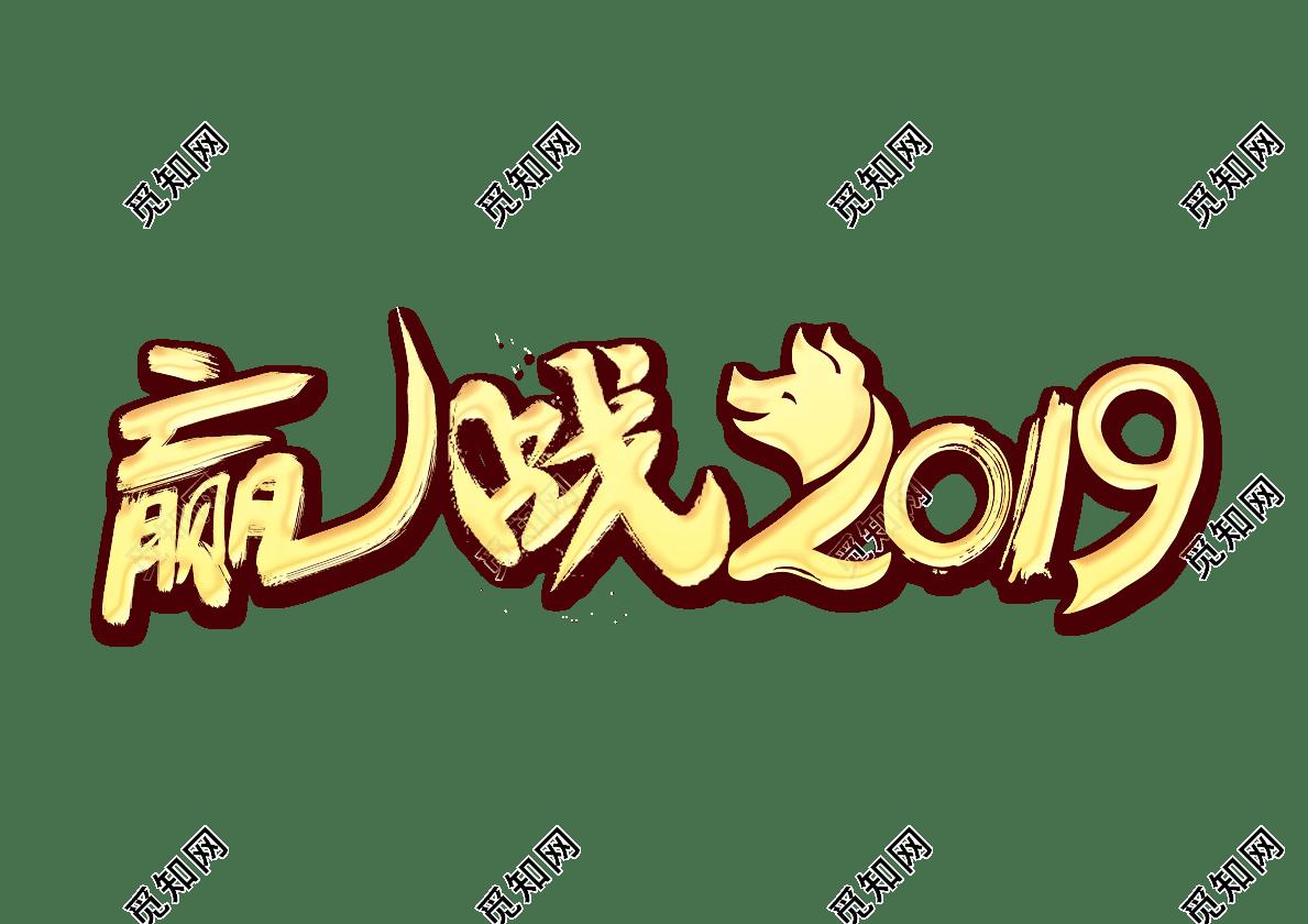 赢战2019猪年新年免扣素材 免费下载_艺术字_觅知网