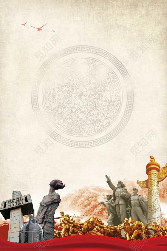 中国风图案历史战争南京大屠杀国家公祭日背景素材__