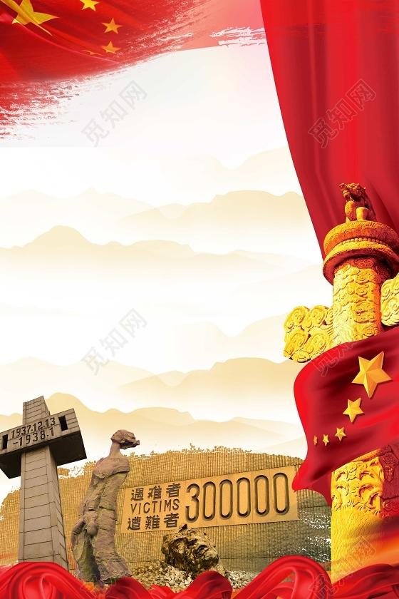 红色零件爱国爱党南京大屠杀国旗历史绘制cad表格如何公祭国家图片