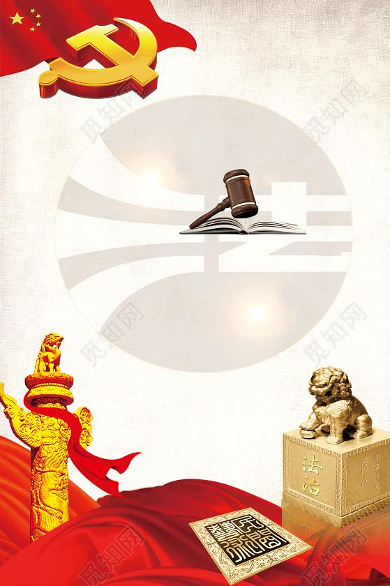 (独家) 下载jpg下载psd 背景素材 古风元素党政全国法制日宣传海报