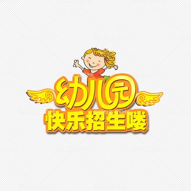 卡通幼儿园快乐招生艺术字