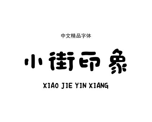 沐君豆豆體字體下載