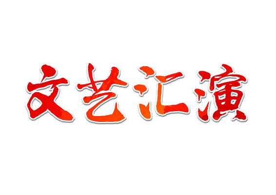 毛體文藝匯演免扣字體