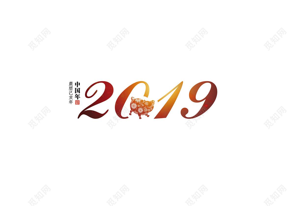 2019猪年新年免扣艺术字体