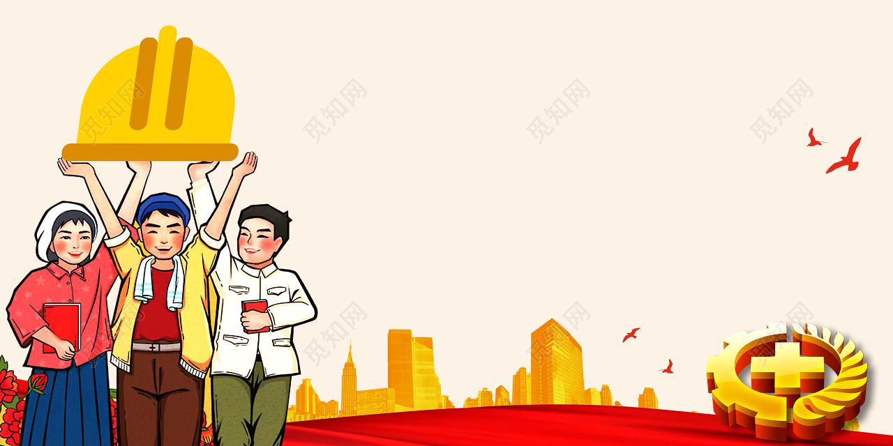红色大气手绘插画安全生产法宣传周劳动人民海报背景素材