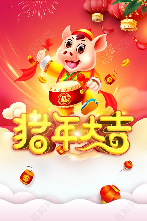 2019猪年大吉新年过年红色喜庆海报背景