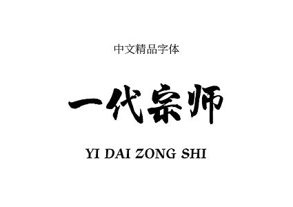 漢儀程行簡一代宗師字體