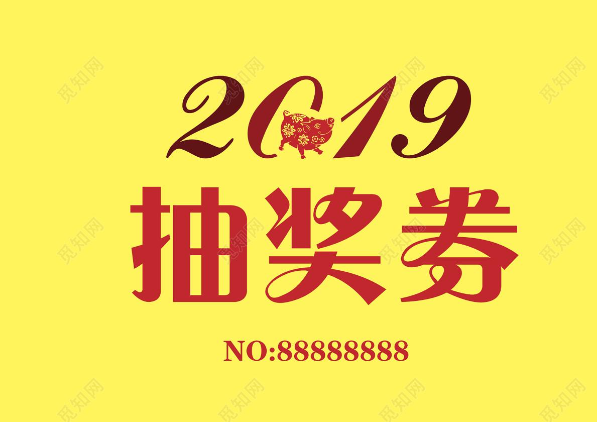 2019抽奖券艺术字体