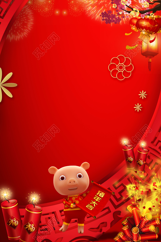 可爱小猪红色喜庆插画2019年猪年除夕夜新年过年海报素材