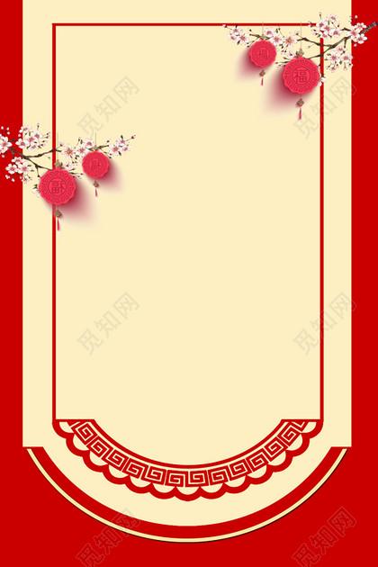 简约2019年猪年新年春节元旦红色喜庆放假通知海报背景