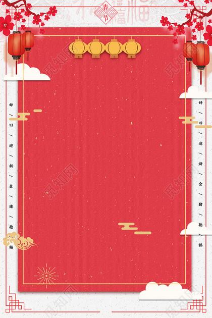 (独家) 下载jpg下载psd 背景素材 红色边框祥云福字2019猪年新年开工