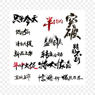 淘寶活動毛筆藝術字合集PSD