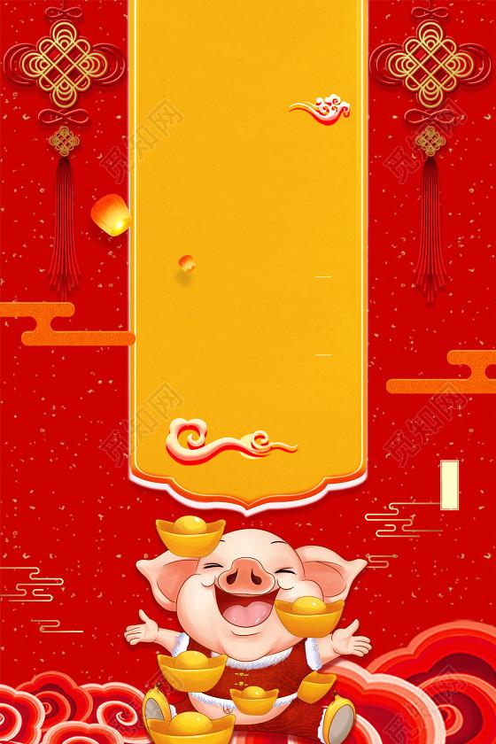 黄色条幅红色手绘小猪2019猪年元旦新年海报背景