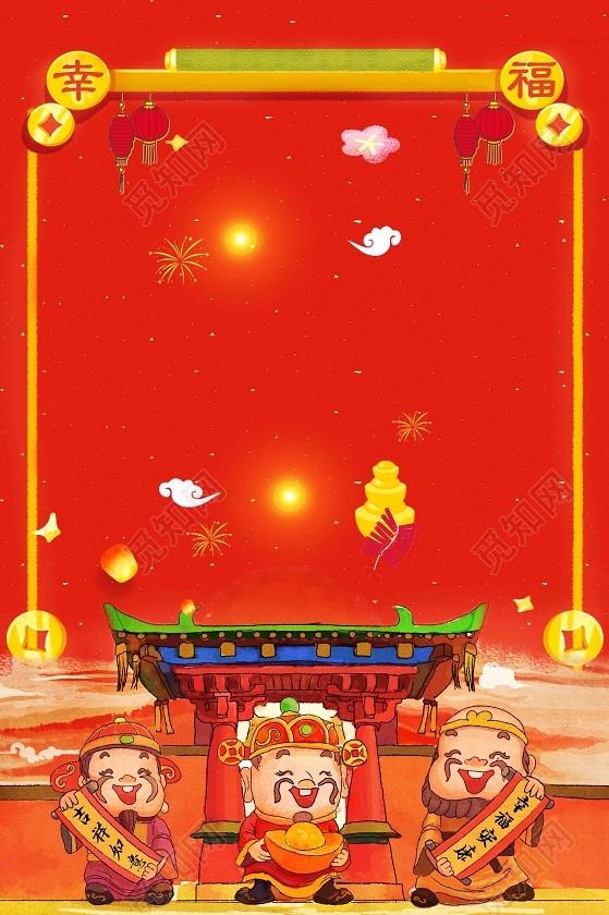 到红色喜庆2019新年猪年财神海报背景