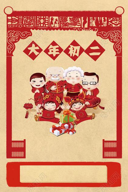 全家福2019新年猪年春节大年初二海报背