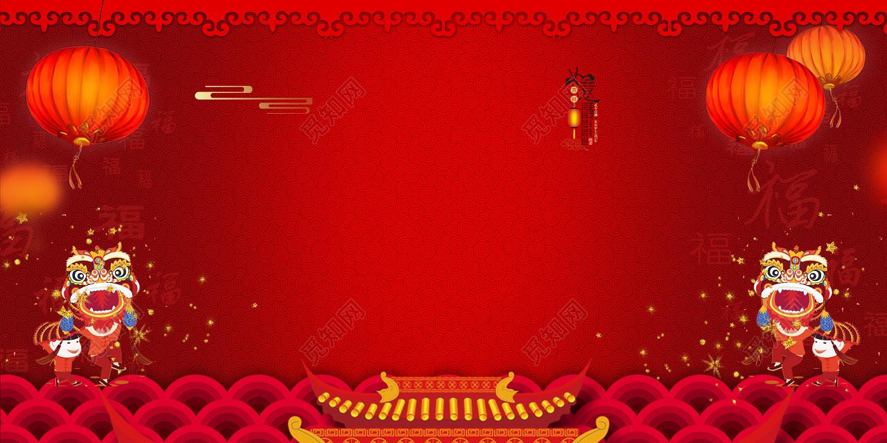 喜庆手绘狮子灯笼2019新年猪年新春联谊会海报背景