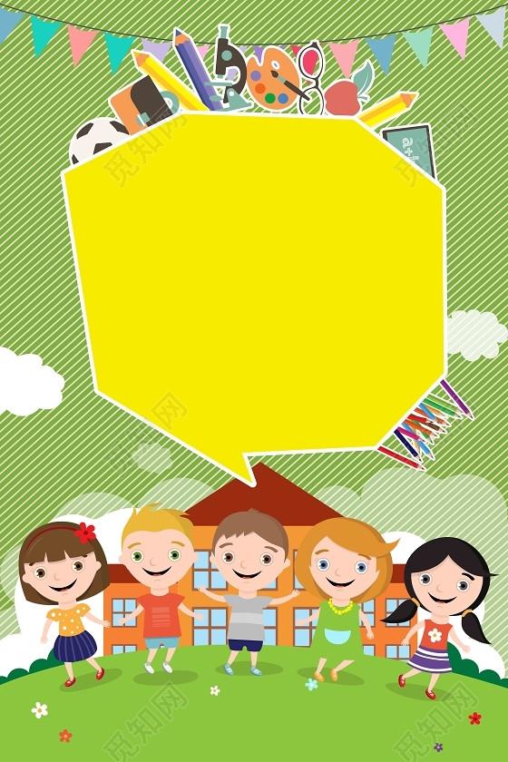 科学教学彩色卡通培训幼儿园招生海报背景